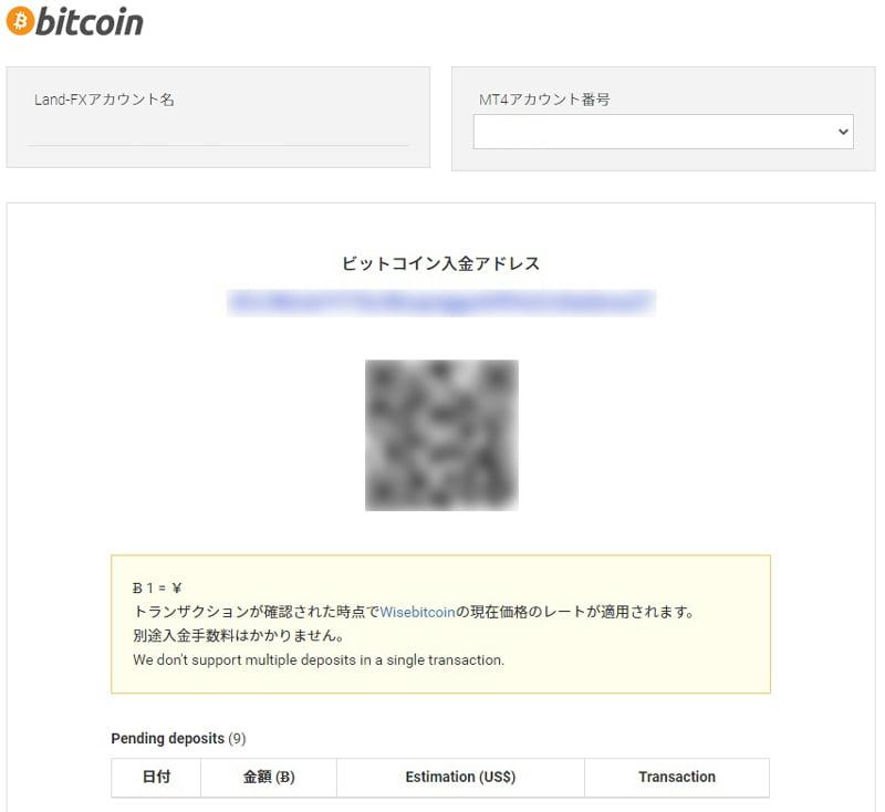 Bitcoin入金アドレス