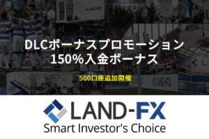 急げ!LAND-FXのDLC150%ボーナスキャンペーンが復活