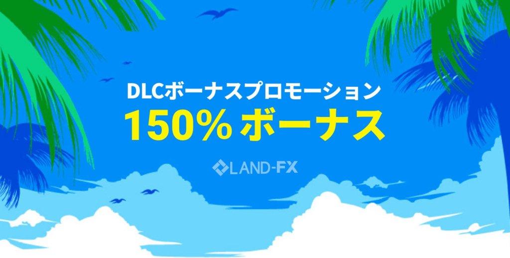 DLC150bonus