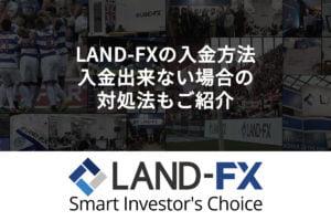 LAND-FXの入金方法!入金出来ない場合の対処法