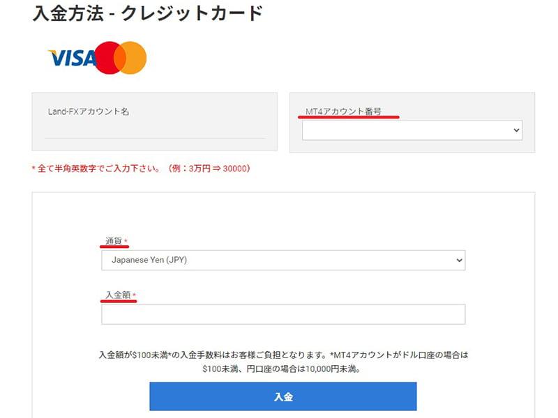 visa_card入金