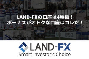 LAND-FXの口座は4種類!ボーナスがオトクな口座はこれだ