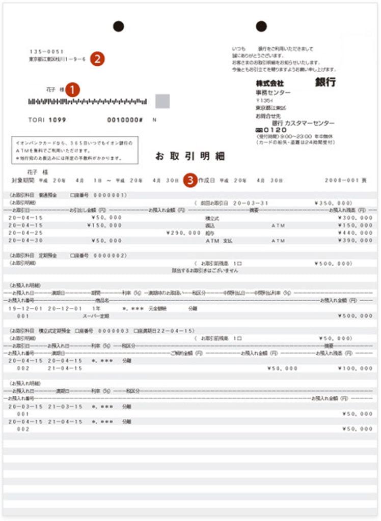 銀行-カード明細書