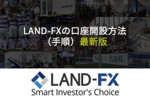 LAND-FX口座開設方法最新版