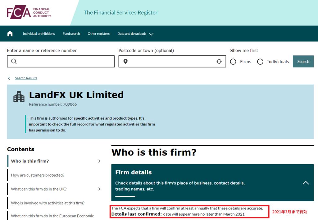 LAND-FX-FCA認可