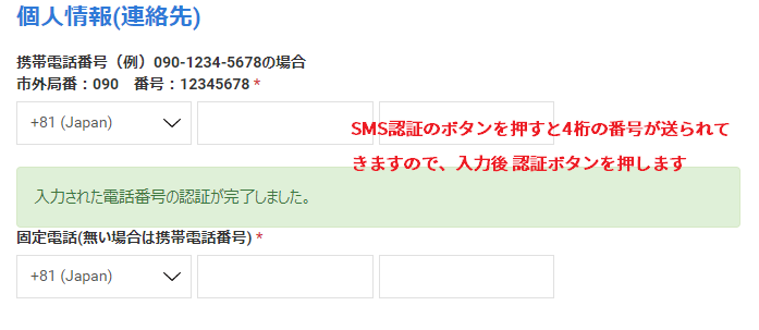 SMS認証完了